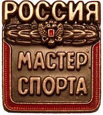 Поздравляем!!! Зорина Сергея и Чугунова Александра с присвоением звания Мастер…