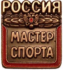 Поздравляем Ветрова Романа с выполнением норматива Мастера спорта России на…