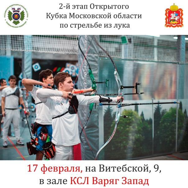 Уже в это воскресенье, 17 февраля -. 2-й этап Открытого Кубка Московской…