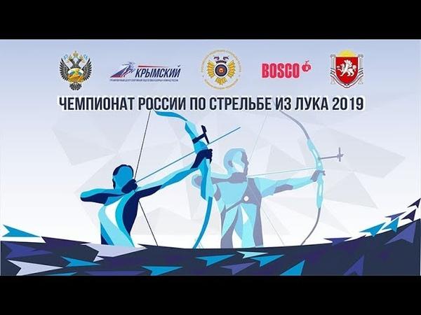 Финальные матчи Чемпионата России по стрельбе из лука. г. Алушта, Республика…
