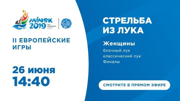 Российская лучница Наталья Авдеева стала серебряной призеркой II Европейских…