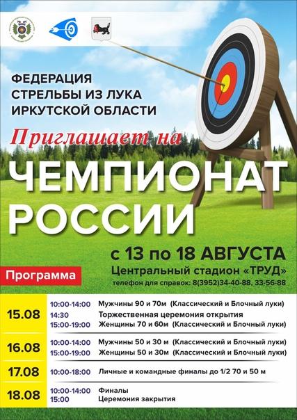 Чемпионат России по стрельбе из лука пройдет в августе на иркутском стадионе…