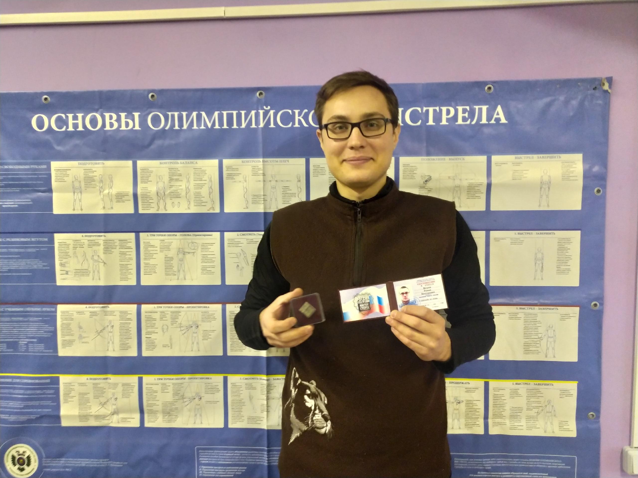 Ещё раз ПОЗДРАВЛЯЕМ Ветрова Романа Викторовича с присвоением звания Мастер…